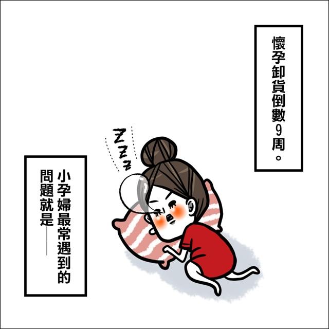 ●啵啵日記:一二三木頭人?小孕婦的抽筋困擾。