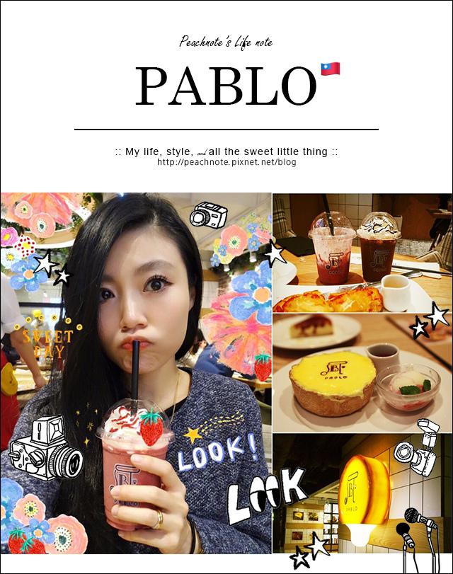 【小食】PABLO | 起司控不可錯過的起司蛋糕內用版食記,HOYII 台灣限定鹹食熱賣中。