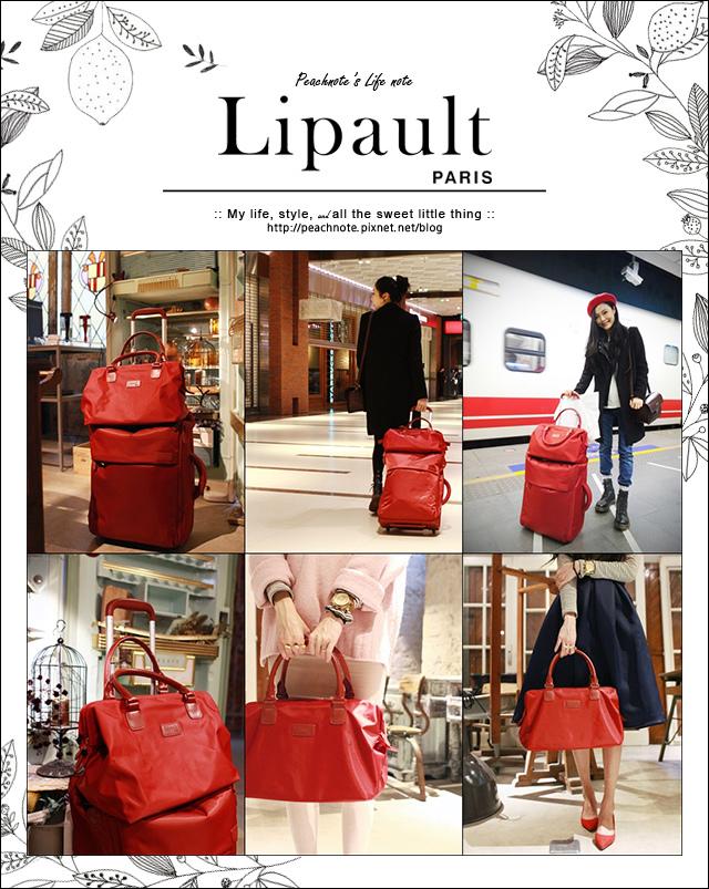 【單品】繽紛多彩的法式優雅時尚行李箱,Lipault。
