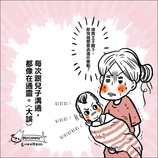 ●啵啵日記:新手媽媽返家記。