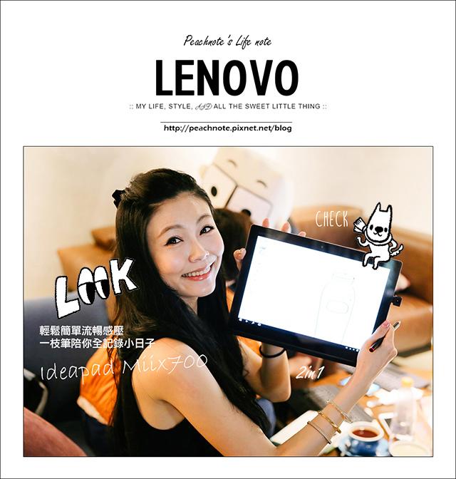 ○輕巧平板電腦陪你動筆記錄小日子,Lenovo IdeaPad Miix700。