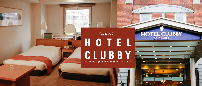 hotel-clubby-saporro