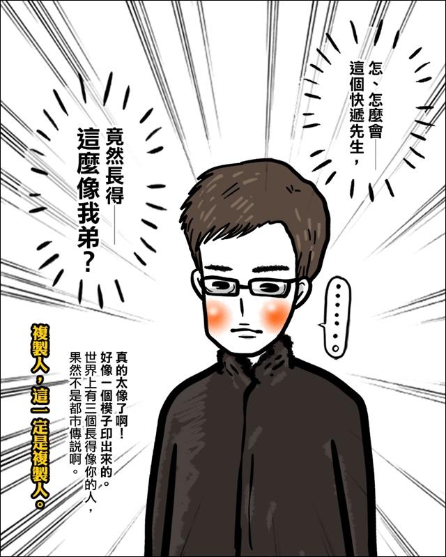 眼瞎的姐姐02.jpg